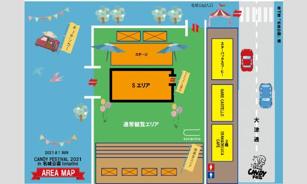 名古屋・名城公園『CANDY FESTIVAL 2021 in トナリノ』 イベント画像3