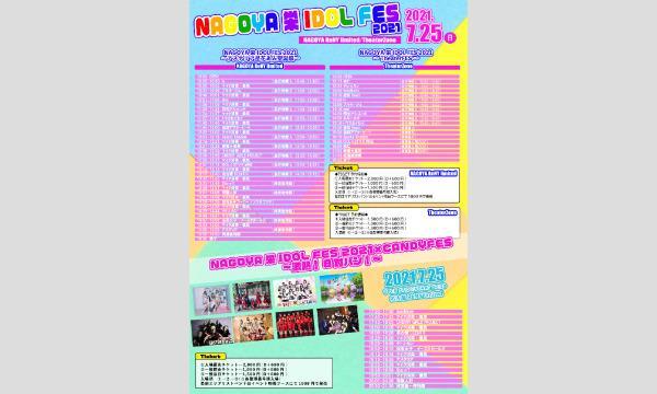 『NAGOYA 栄 IDOL FES 2021~TheaterFES~』 イベント画像1