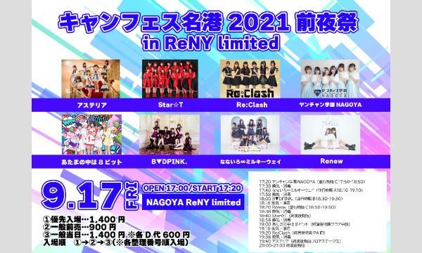 『キャンフェス名港2021前夜祭 in ReNYlimited』 イベント画像1