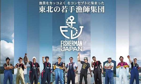 フィッシャーマンBBQ!腕利き漁師が獲った普段では食べられない隠れた豪華食材を直送して楽しむBBQパーティー! イベント画像1