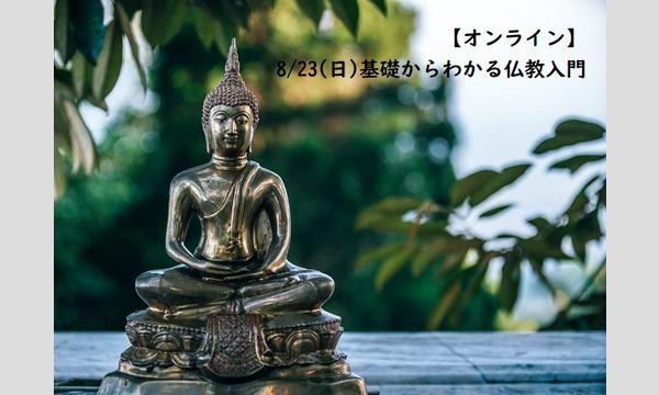 【オンライン】8/23(日)やさしい仏教のめいそうとお話:基礎からわかる仏教入門/吉村均 イベント画像1