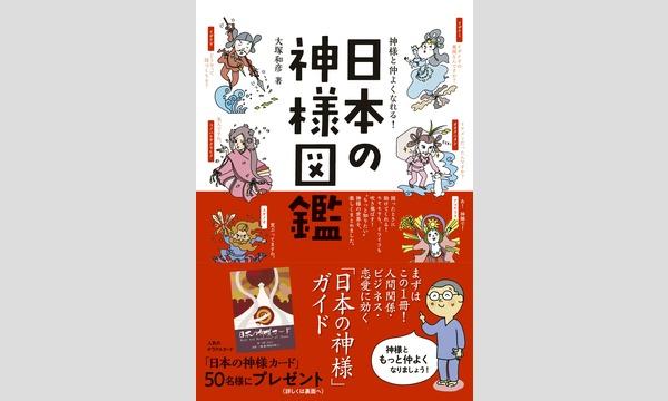ホリスティックラウンジの8/31(土)古事記からみるYOGAの世界/大塚和彦イベント