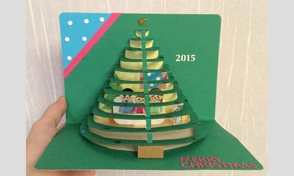 12/7(木)つくってみよう。飛び出すカード(クリスマスVer.) / マリー in東京イベント
