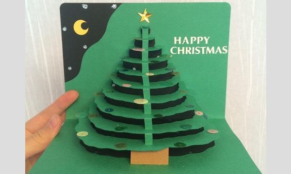 12/7(木)つくってみよう。飛び出すカード(クリスマスVer.) / マリー イベント画像2