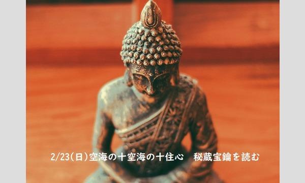 2/23(日)やさしい仏教のめいそうとお話:空海の十住心 秘蔵宝鑰を読む/吉村均 イベント画像1