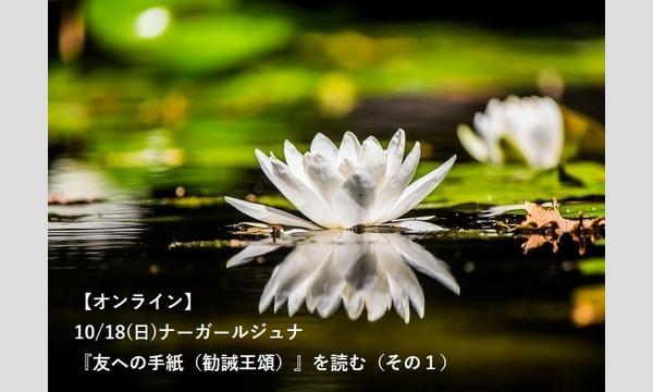 【オンライン】10/18(日)やさしい仏教のめいそうとお話/吉村均 イベント画像1
