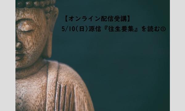 【オンライン配信】5/10(日)やさしい仏教のめいそうとお話:源信『往生要集』を読む①/吉村均 イベント画像1