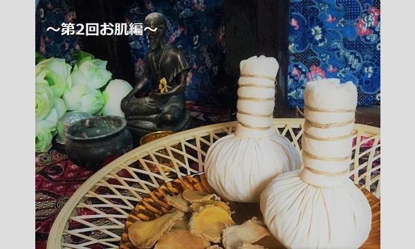 【全4回シリーズ単発】9/25(火)ハーバルコンプレス ~第2回お肌編~/荒木 沙実 イベント画像1
