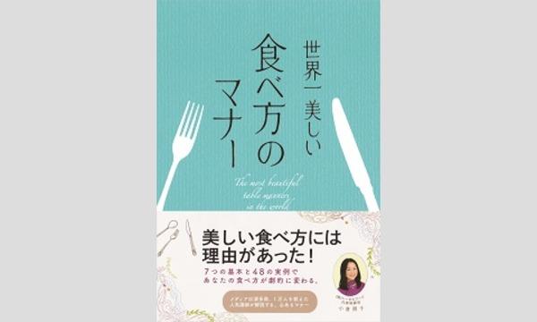 3/31(土)箸美人になろう!目からウロコの箸文化&箸のマナー(試食付)/小倉朋子 イベント画像2