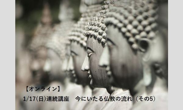 【オンライン】1/17(日)やさしい仏教のめいそうとお話:連続講座 今にいたる仏教の流れ(その5)/吉村均 イベント画像1