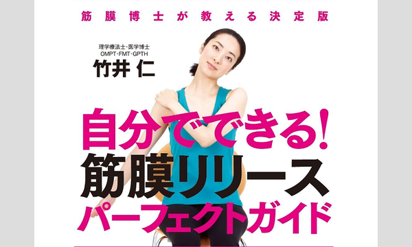 1/18(木)19:00 「自分でできる筋膜リリース」/竹井仁 in東京イベント