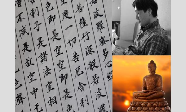 8/4(日)やさしい仏教のめいそうとお話:『般若心経』/吉村均 イベント画像1