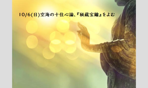 10/6(日)やさしい仏教のめいそうとお話:空海の十住心論『秘蔵宝鑰』をよむ/吉村均 イベント画像1
