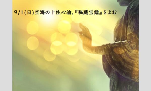 9/1(日)やさしい仏教のめいそうとお話:空海の十住心論『秘蔵宝鑰』をよむ/吉村均 イベント画像1