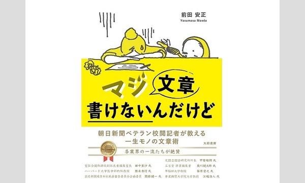 1/17(水)「文章であなたの未来をつくろう」/前田安正 in東京イベント