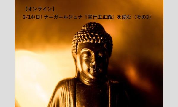 【オンライン】3/14(日)やさしい仏教のめいそうとお話:ナーガールジュナ『宝行王正論』を読む(その3)/吉村均 イベント画像1