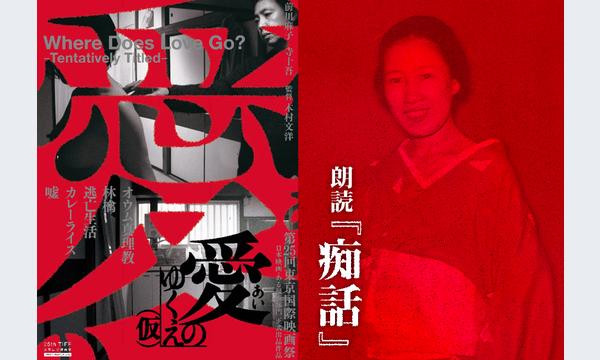 プレイベント・ファイナル 映画「愛のゆくえ(仮)」+朗読「痴話」 イベント画像1