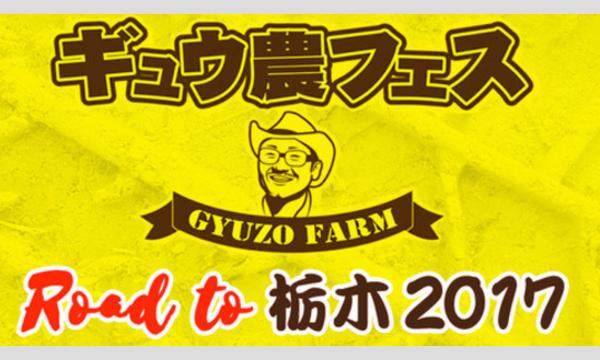 「ギュウ農フェス 春のSP」 5/4(木・祝)@新木場STUDIO COASTイベント