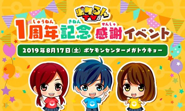 ポケるんTV1周年記念感謝イベント イベント画像1