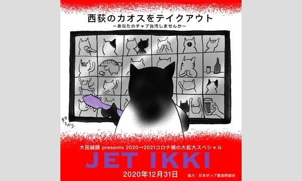 大田誠師presents[2020-2021 コロナ禍の大拡大スペシャルJET IKKI] イベント画像1