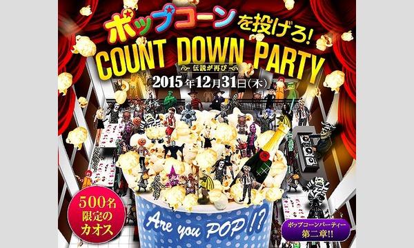【第二回】ポップコーンパーティー Ver. COUNT DOWN PARTY イベント画像1