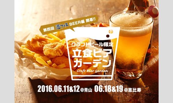 スリーエスの【酒フェス】クラフトビール10種類飲み放題!フード食べ放題!の期間限定ビアガーデン開催@恵比寿イベント