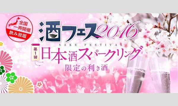 スリーエスの2,000円台でスパークリング日本酒が飲み放題は殺人的!酒フェス@大阪イベント
