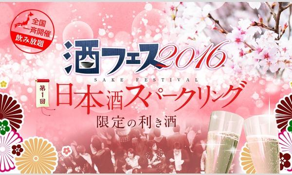 スリーエスの2,000円台でスパークリング日本酒が飲み放題は殺人的!酒フェス@福岡イベント