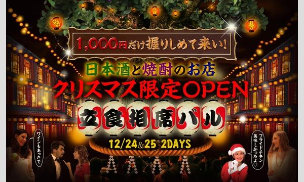 ★クリスマス限定オープン「1,000円」から楽しめる立食相席バル in 恵比寿 イベント画像1