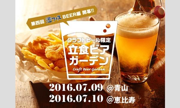 スリーエスの【酒フェス】クラフトビール10種類飲み放題!フード食べ放題!の期間限定ビアガーデン開催@恵比寿Vol.2イベント