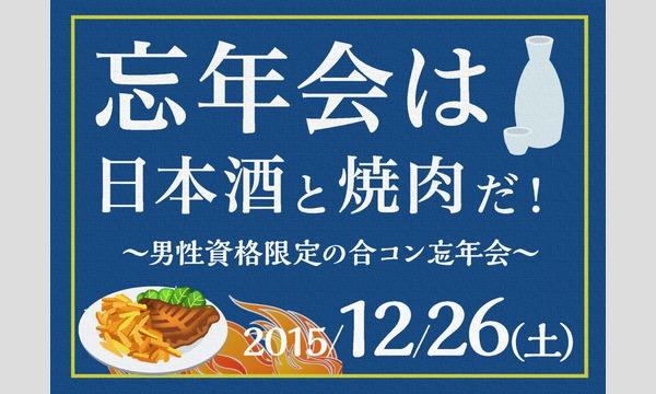 忘年会は焼肉と日本酒だ!男性の参加資格限定の合コン忘年会! イベント画像1