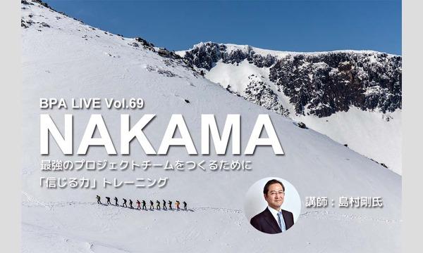 NAKAMA – 最強のプロジェクトチームをつくるために「信じる力」トレーニング in東京イベント