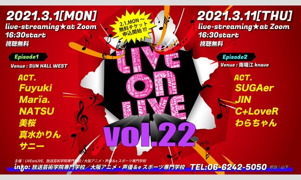 LIVE on LIVE vol.22 Episode1 イベント画像1