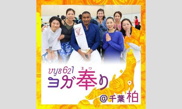 国際ヨガの日を記念したヨガイベント       VYS621ヨガ奉り 〜A Gift From Yoga〜@千葉柏 イベント画像1