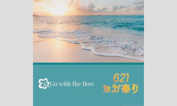 国際ヨガの日を記念したヨガイベント       VYS621ヨガ奉り 〜A Gift From Yoga〜@千葉柏 イベント画像2