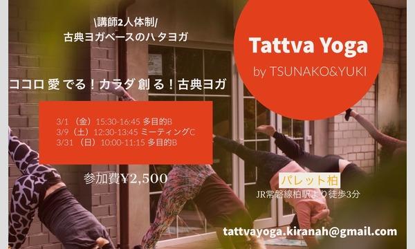 古典ヨガをベースにしたハタヨガクラスを千葉県柏駅近で毎月定期開催します。心身を健康に。毎日をHappyにするヨガ。 イベント画像1