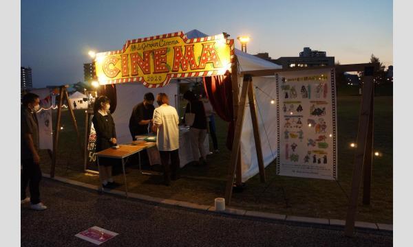 勝山ガーデンシネマ2021 イベント画像2