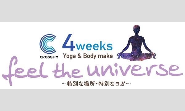 CROSS FM 4weeks Yoga & Body make inマリンワールド海の中道 イベント画像1