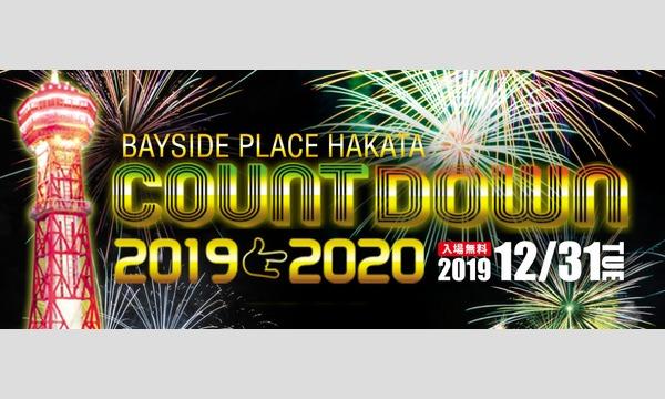 ベイサイドプレイス博多カウントダウン2019-20 !200対200の街コンinベイサイドで来年の幸せをGET! イベント画像1