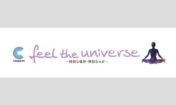 CROSS FM Yoga&Bodymake feel the univease 松本莉緒さんヨガレッスン午前・午後の部 イベント画像1