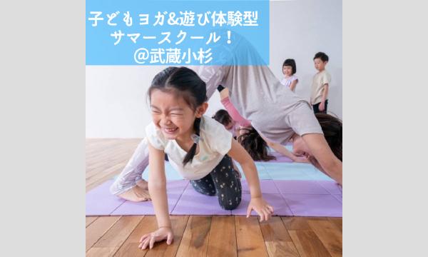 子どもヨガ&遊び体験型 サマースクール!
