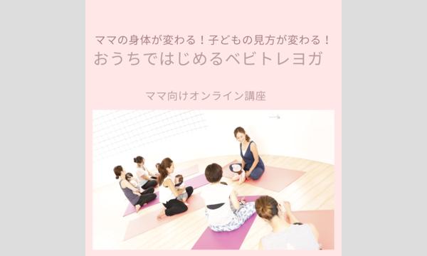 ikumiのベビトレヨガオンラインママ向け講座イベント