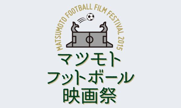 マツモト・フットボール映画祭(2015/1/31) イベント画像1