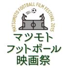 マツモト・フットボール映画祭実行委員会 イベント販売主画像