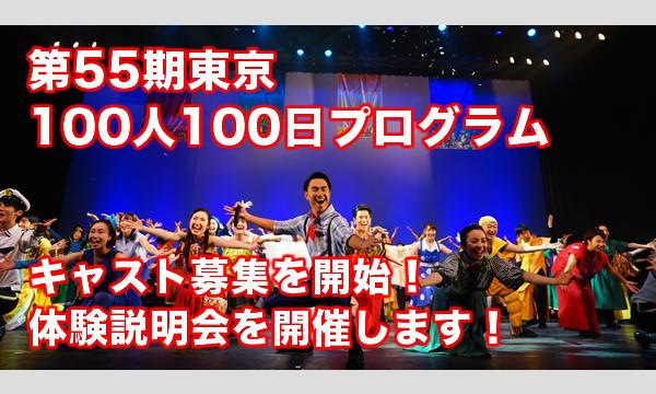 ミュージカル「A COMMON BEAT」100人100日プログラム 第55期東京体験説明会(第7回) イベント画像1
