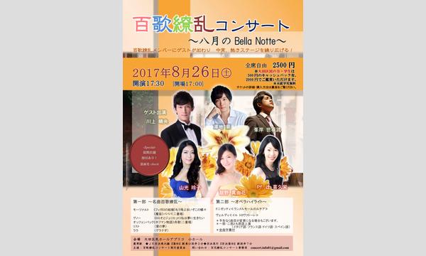 百歌繚乱コンサート〜八月のBella notte〜 in東京イベント