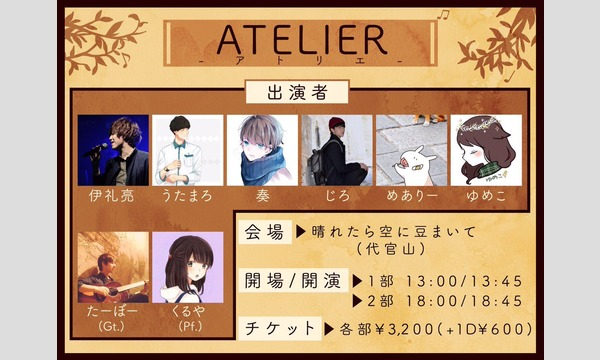ATELIER -アトリエ- in東京イベント
