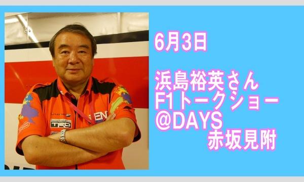 浜島裕英さんF1トークショー イベント画像1