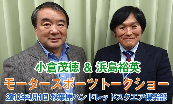 小倉茂徳&浜島裕英モータースポーツトークショー イベント画像1