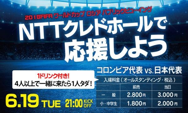 2018FIFAワールドカップ ロシア パブリックビューイング コロンビア代表 VS 日本代表 イベント画像1